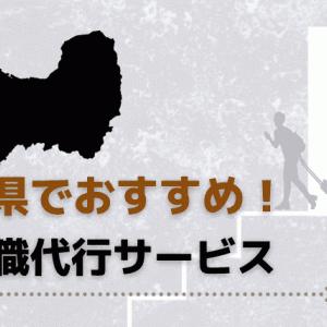 富山県のおすすめ退職代行サービス12選!労働組合・弁護士・企業のどこがいい?