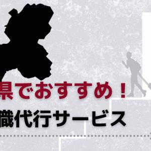 岐阜県のおすすめ退職代行サービス12選!労働組合・弁護士・企業のどこがいい?