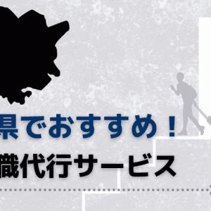 岡山県のおすすめ退職代行サービス12選!労働組合・弁護士・企業のどこがいい?