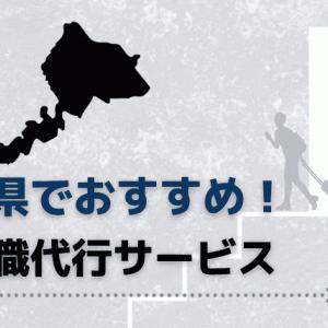 福井県のおすすめ退職代行サービス11選!労働組合・弁護士・企業のどこがいい?