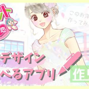 自作デザインで遊べるアプリ(リセット〜2回目の初恋〜)で洋服を作ってみた!