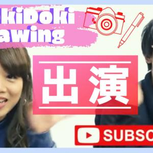 登録者20万人超えの人気youtubeチャンネル「DokiDokiDrawing」に出演させていただきました