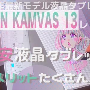 【2020年最新】HUION液タブ「KAMVAS 13」のメリット!漫画家がレビュー