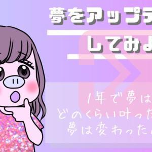 【夢リスト100】1年経って夢は叶ったの?変わったの?アップデートしてみよう!