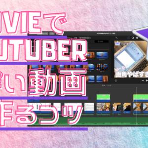 appleの無料ソフト「iMovie」でyoutuberのような動画を作る方法!