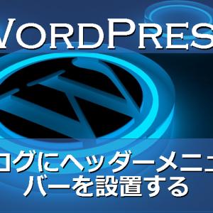 ブログにヘッダーメニューバーを設置する【WordPress】