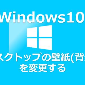 デスクトップ画面の壁紙(背景)を変更する【Windows10】