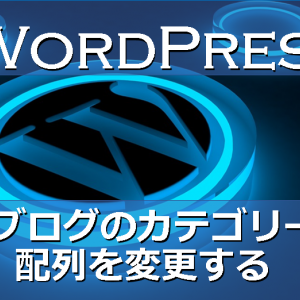 ブログのカテゴリー配列を変更する【WordPress】