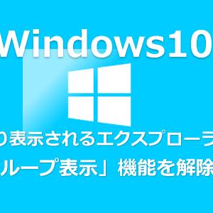 区切り表示されてしまうエクスプローラーの「グループ表示」機能を解除する【Windows10】