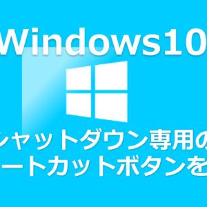 シャットダウン専用のショートカットボタンを作る【Windows10】