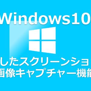 「進化したスクリーンショット(キャプチャー)機能」画像の指定範囲を切取る【Windows10】
