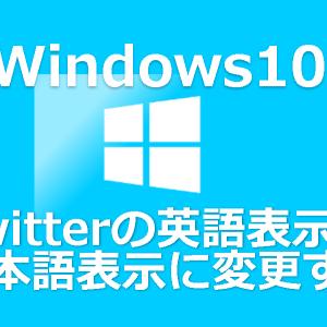 Twitterメニューの英語表示を日本語表示に変更する【Windows10】