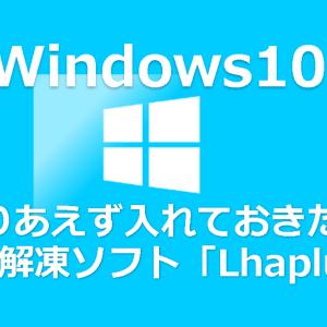 とりあえず入れておきたい無料解凍ソフト「Lhaplus」が便利【Windows10】