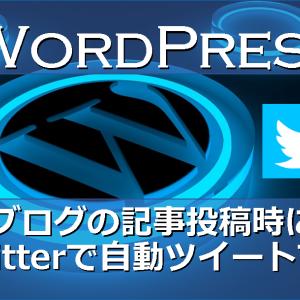 ブログの記事投稿時にTwitterで自動ツイートする方法【WordPress】