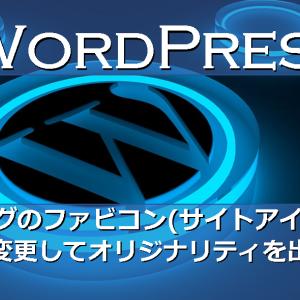 ファビコン(サイトアイコン)画像を変更してブログにオリジナリティを出す【WordPress】