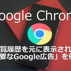 閲覧履歴を元に表示される「不要なGoogle広告」だけを停止させる方法【Google】