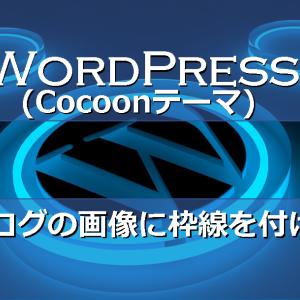 ブログの画像に枠線を付ける【WordPress・Cocoonテーマ】