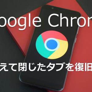 間違えて閉じたタブを復旧する方法【Google Chrome】