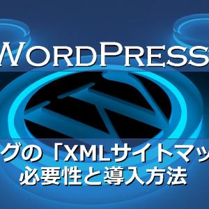 ブログの「XMLサイトマップ」必要性と導入方法【WordPress】