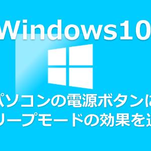 パソコンの電源ボタンにスリープモードの効果を追加する【Windows10】