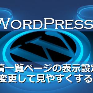 投稿一覧ページの表示設定を変更して見やすくする【WordPress】