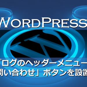 ブログのヘッダーメニューに「お問い合わせ」ボタンを設置する【WordPress】