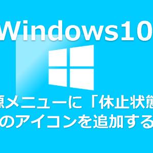 電源メニューに「休止状態」アイコンを追加する【Windows10】