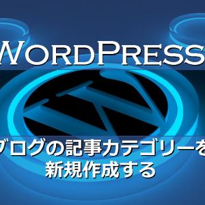 ブログの記事カテゴリーを新規作成する方法【WordPress】