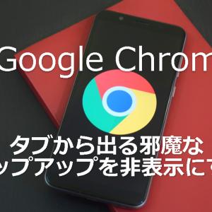 Chromeのタブから出る邪魔なポップアップを非表示にする方法【Google】