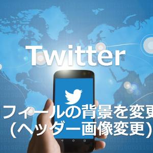 【Twitter】プロフィール背景の画像を変更する(ヘッダー画像)