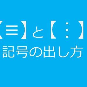「≡」と「︙」アイコンの正式名称とテキスト入力の方法【3本線、縦3点】
