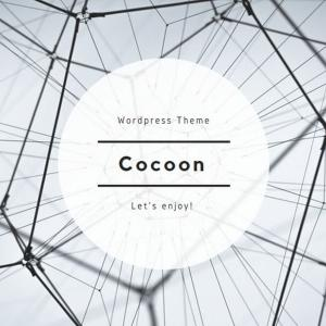 Cocoon(コクーン)でブログの横幅を変更する手順【WordPress】