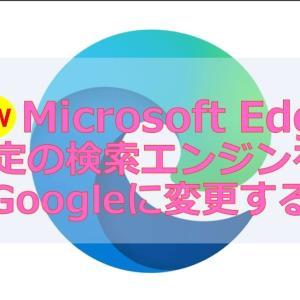 【新】Microsoft Edge既定の検索エンジンをGoogleに変更する