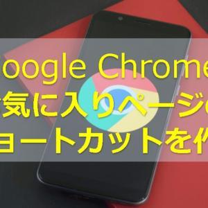 【簡単】Chromeでお気に入りページのショートカットを作る【Google】