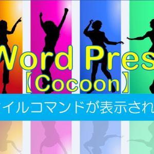 【解決】Cocoonスタイルがクラシックエディターに表示されない【WordPress】