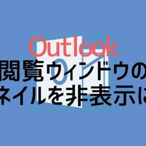 閲覧ウィンドウの連絡先サムネイルを非表示にする|Outlook