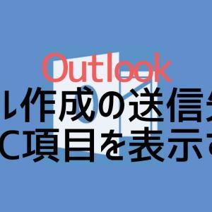 メール作成の送信先にBCC項目を表示する方法|Outlook