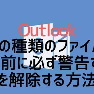 [この種類のファイルを開く前に必ず警告する]を解除する方法|Outlook