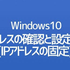IPアドレスの確認と設定方法|IPアドレスの固定|Windows10