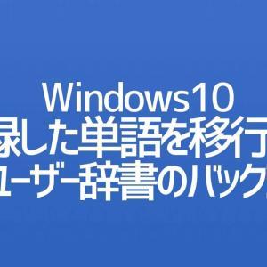 登録した単語を移行する|IMEユーザー辞書のバックアップ|Windows10