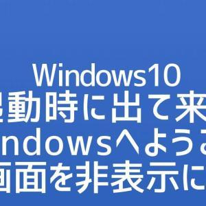 起動時の[Windowsへようこそ]の画面を非表示にする|おすすめ通知の解除|Windows10