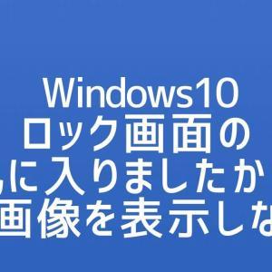 ロック画面の[気に入りましたか?]の画像を表示しない|背景の設定|Windows10