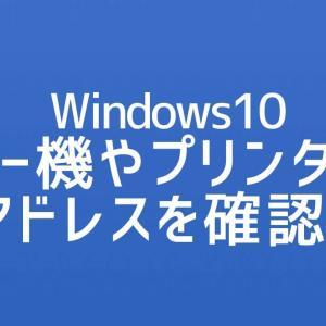 コピー機やプリンターのIPアドレスを確認する方法|Windows10