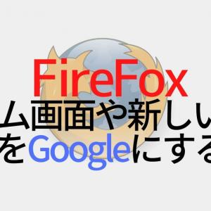 FireFoxのホーム画面や新しいタブをGoogleにする方法
