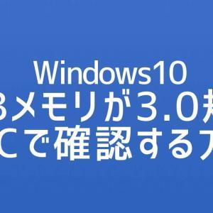 PCに接続したUSBメモリが3.0規格か確認する方法|Windows10