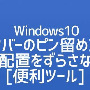 タスクバーのピン留めアプリの配置をずらさない|便利ツール|Windows10
