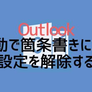 自動で箇条書きになる設定を解除する|Outlook
