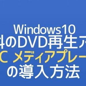 【無料】Windows10にオススメのDVD再生アプリ|VLC media player