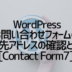 お問い合わせフォーム送信先アドレスの確認と変更|Contact Form7|WordPress