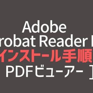 【無料】Adobe Acrobat Reader DCのインストール手順|PDFビューアー